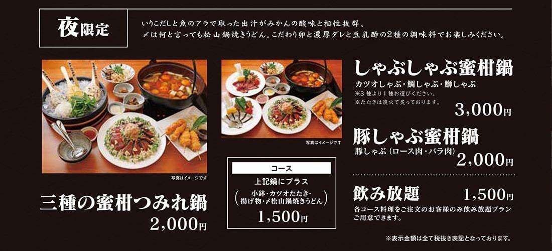夜限定!三種の蜜柑つみれ鍋、しゃぶしゃぶ蜜柑鍋、豚しゃぶ蜜柑鍋